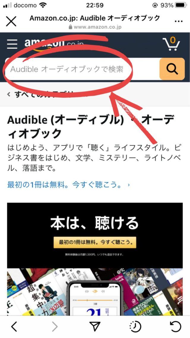 Audible検索方法