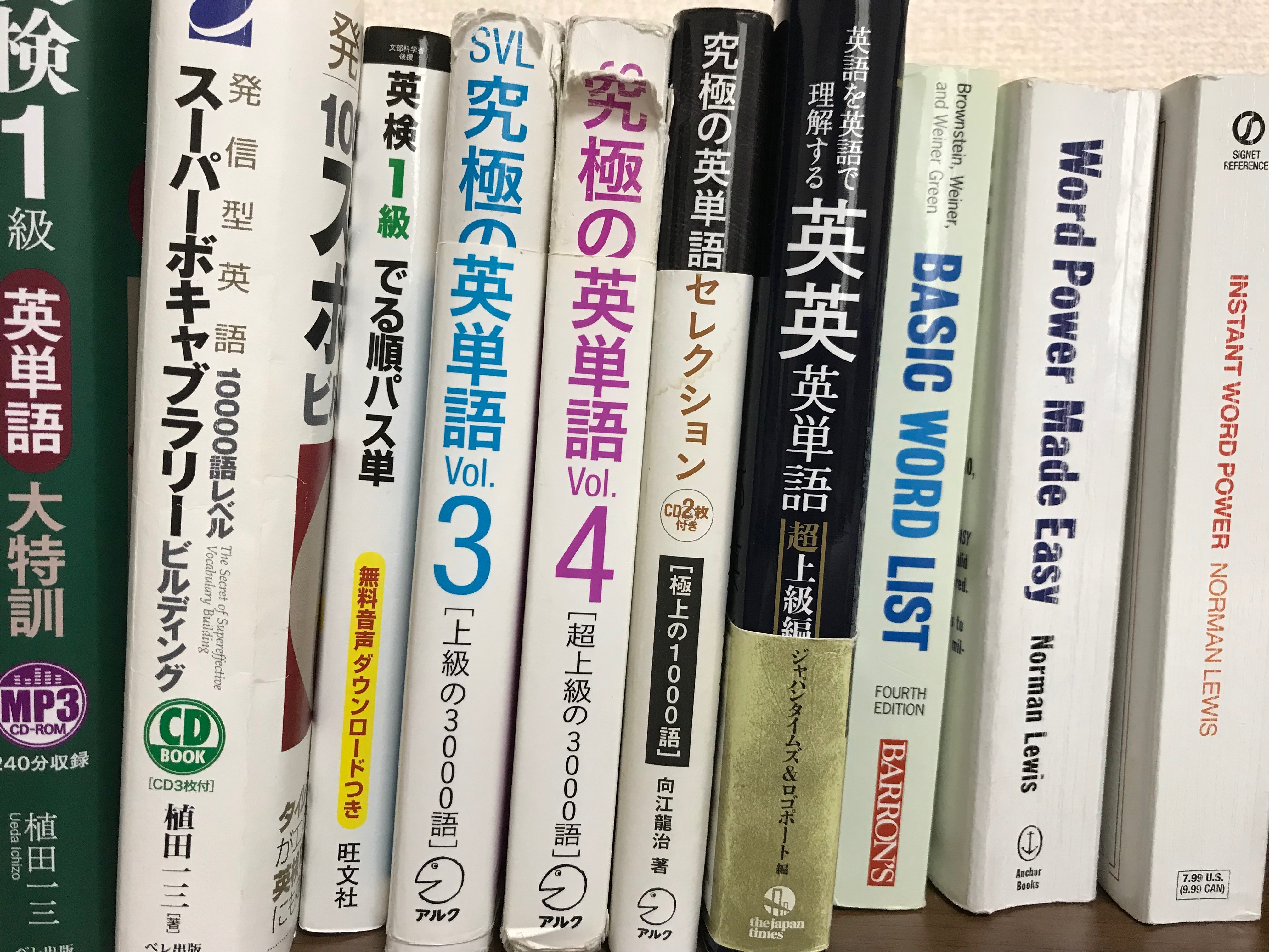 英単語10000語レベル以上のオススメ教材