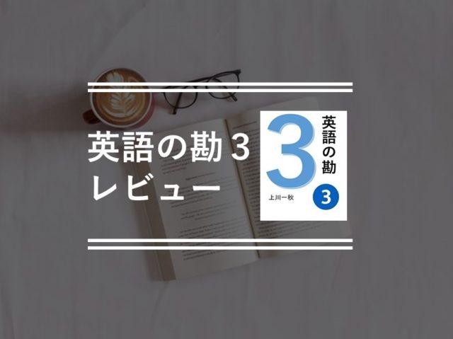英語の勘3をレビュー|英語をラクに話す方法【無料で読む方法も】