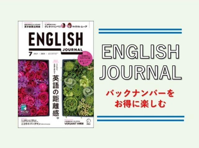ENGLISH JOURNALのバックナンバーをkindleでお得に読もう【初月無料】