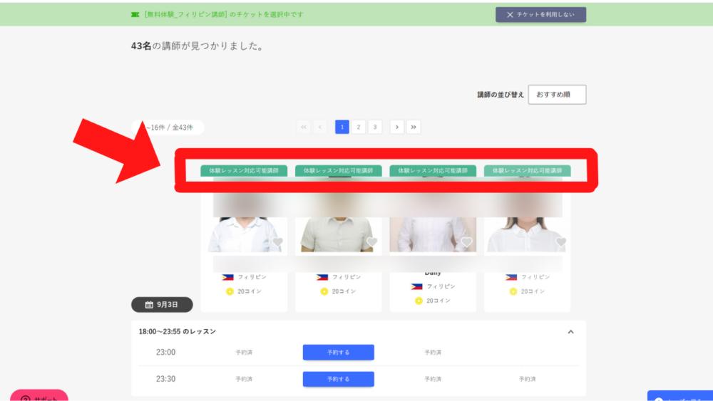 産経オンライン英会話予約画面