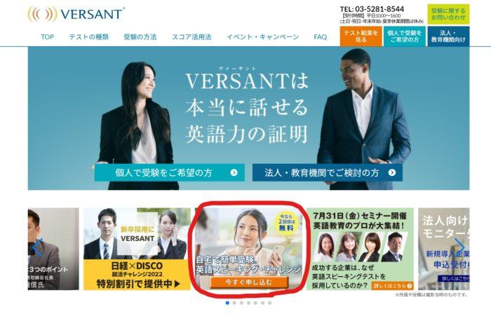 VERSANT公式サイト