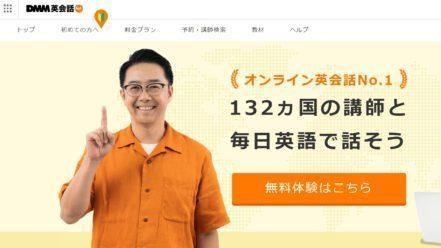 2.日本人講師が体験できるDMM英会話