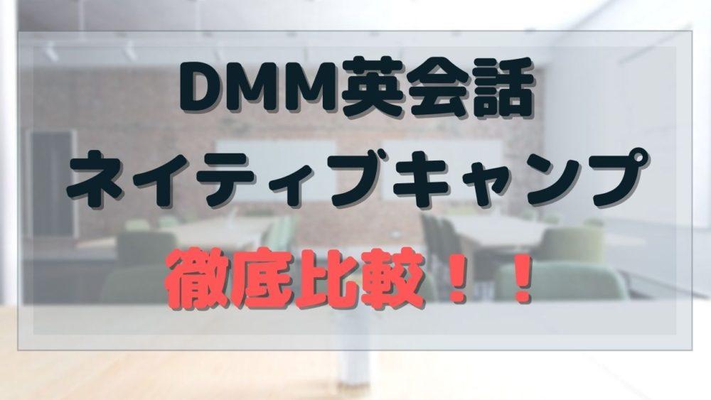 【一目瞭然】DMM英会話とネイティブキャンプの違いがスッキリ分かる比較解説