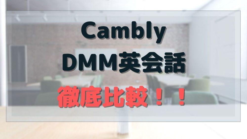 CamblyとDMM英会話を比較【ネイティブレッスンはこう選ぶべし!】
