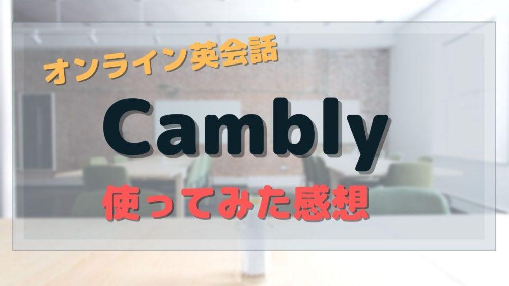 TOEIC満点のブログ筆者がCamblyを使ってみた感想【オンライン英会話レビュー】