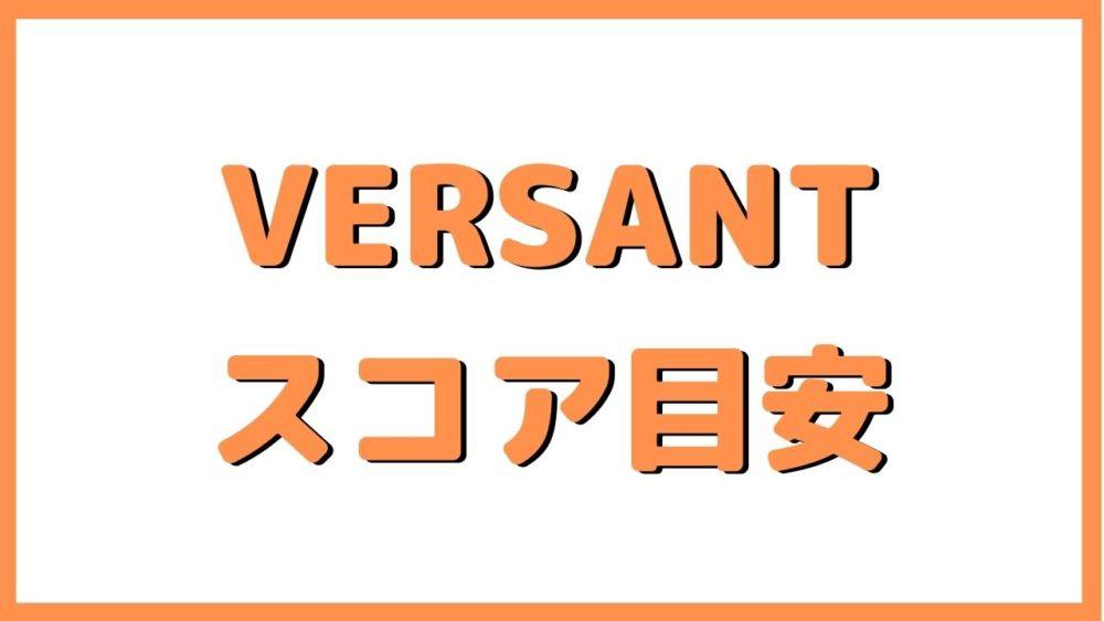 VERSANTのスコア目安【日本人平均・海外赴任レベル・TOEICやCEFRとの相関など解説】