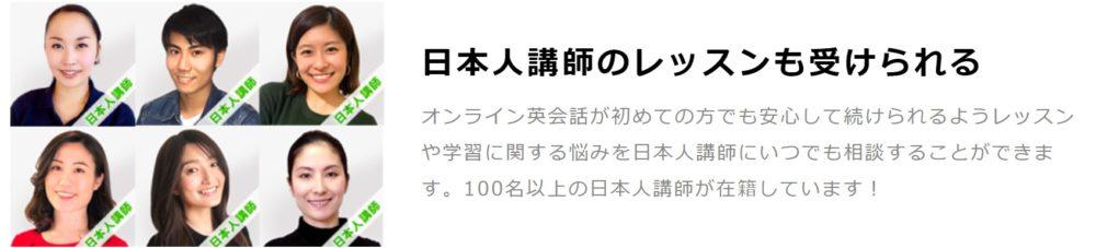 DMM英会話日本人講師