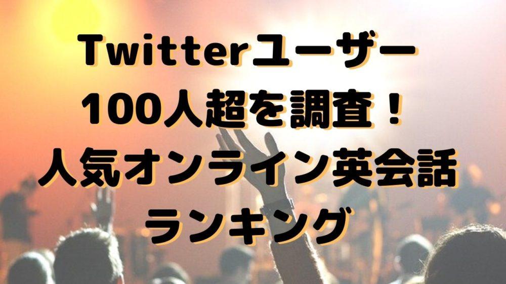 Twitterユーザー100名超を調査!おすすめオンライン英会話ランキング【信頼度高め】