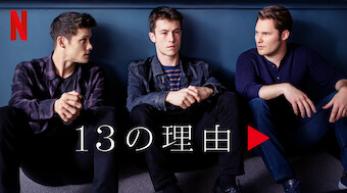 海外ドラマ『13の理由』は英語学習におすすめ!夫婦でドハマりしました
