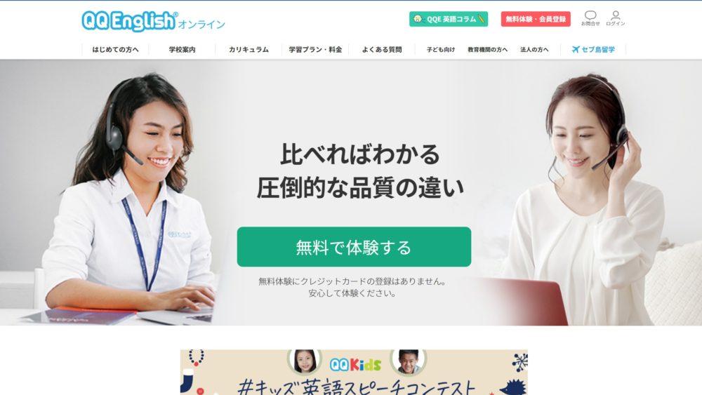 QQ Englishの口コミ・評判まとめ【料金に納得!】