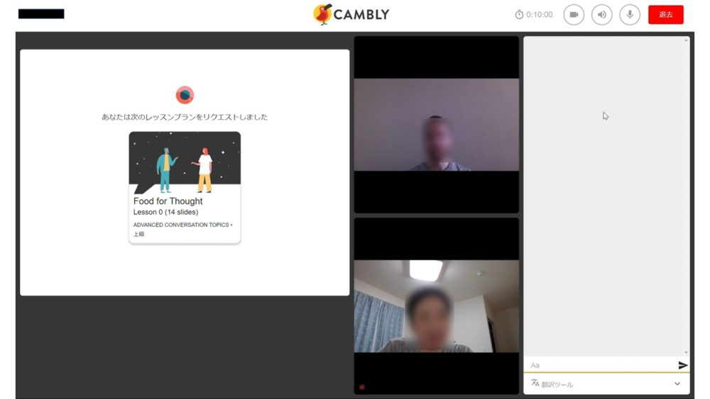 Cambly画面