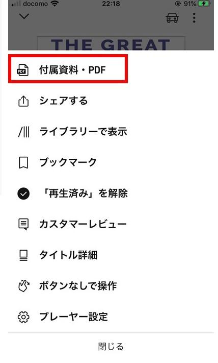 付属資料・PDF
