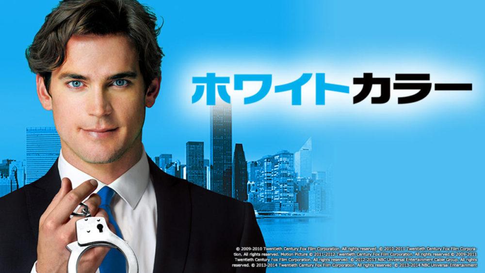 まとめ:『ホワイトカラー』で楽しく英語を学ぼう