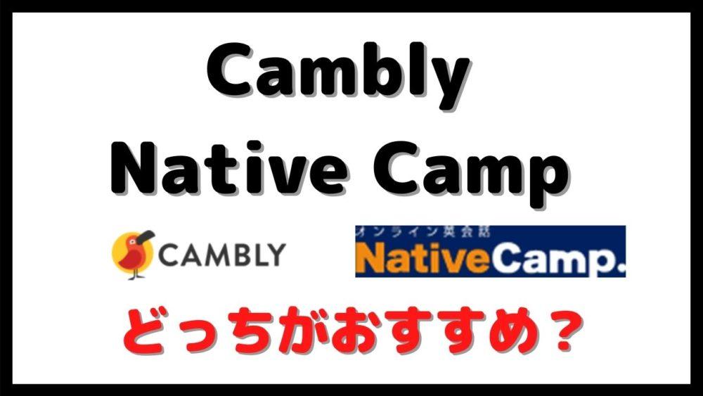 【徹底比較】CamblyとNative Campの選び方を分かりやすく解説