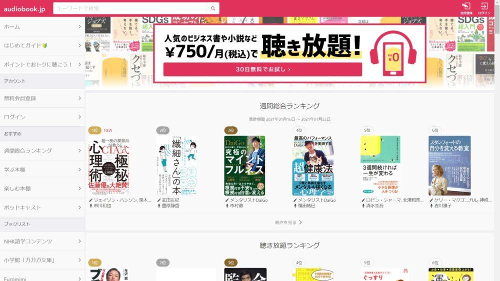 audiobook.jpの概要と使い方