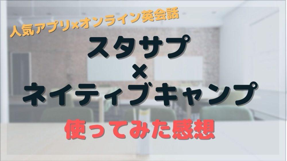 【忖度なし】スタディサプリ×ネイティブキャンプ オンライン英会話プランを口コミ