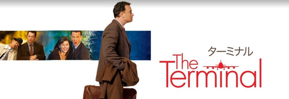 映画『ターミナル』で英語学習してみた【TOEIC満点が難易度を検証】