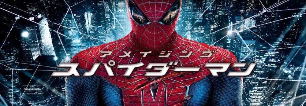 アメイジングスパイダーマンの方が英語がむずかしい?