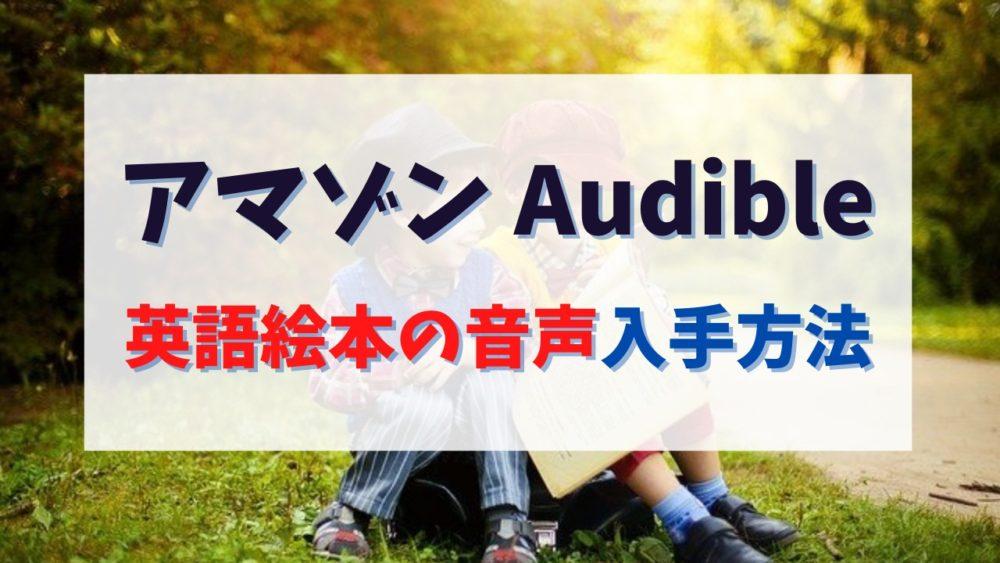 【初回無料】お気に入り英語絵本の音声をAudibleでゲットする方法(返品・交換あり)