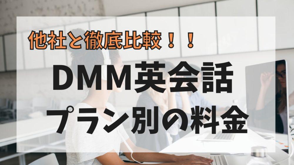 DMM英会話のプラン別料金を競合他社と徹底比較してみた!
