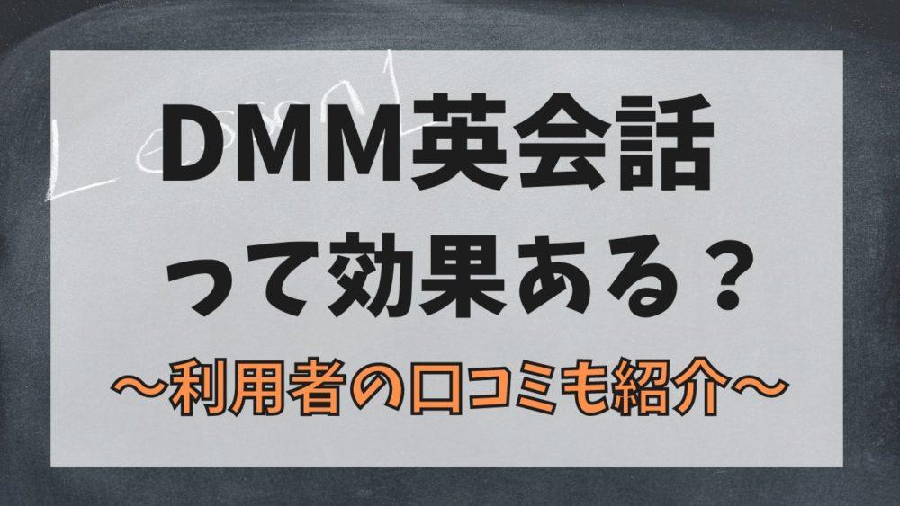 DMM英会話って効果ある?続けた人の口コミ&おすすめの使い方