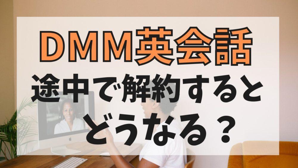 DMM英会話を途中で解約するとどうなる?手順も画像付きで解説