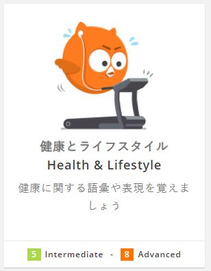 健康とライフスタイル