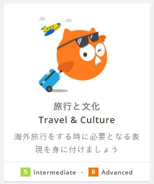 旅行と文化
