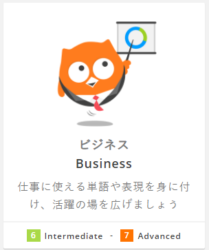 ビジネス英語教材