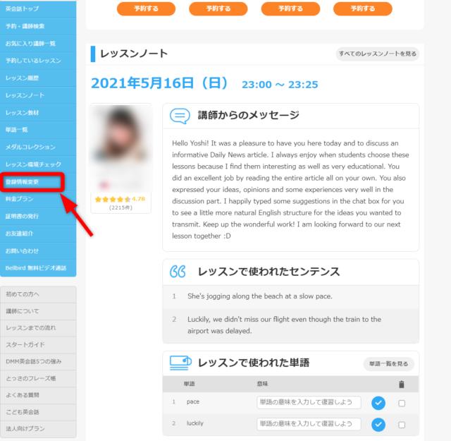 登録情報変更をクリック