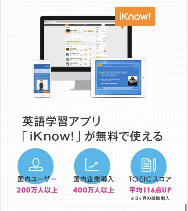 iKnowが無料