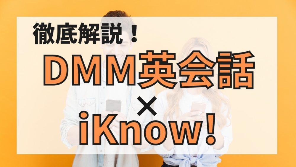 『DMM英会話×iKnow!=最強』です【TOEIC満点の僕が活用法を伝授!】