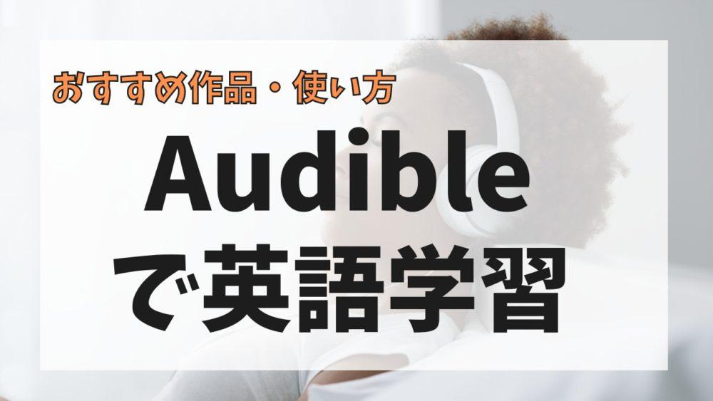 Audibleで英語学習|TOEIC満点がおすすめ作品・使い方を徹底解説
