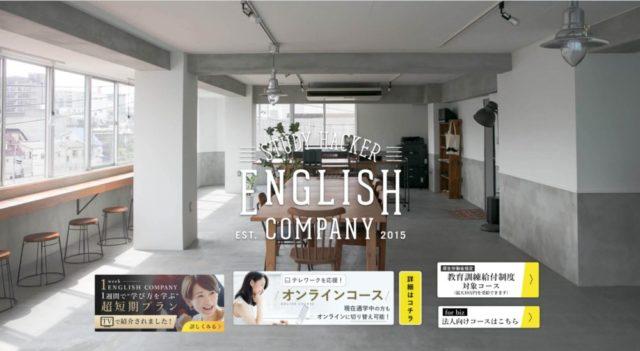 ENGLISH COMPANY 効率重視でスマートに学ぶ