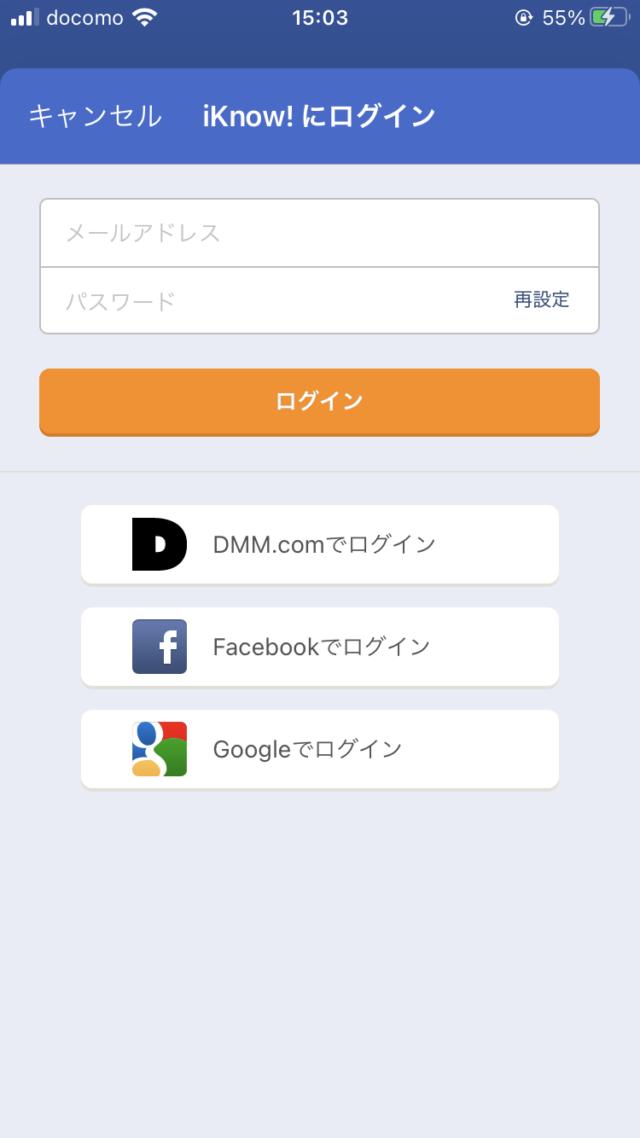 DMMアカウントでログイン