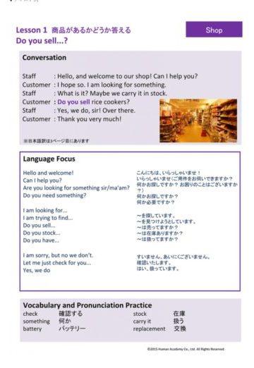 産経オンライン英会話職業別英会話