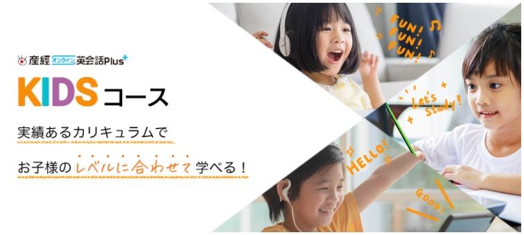 産経オンライン英会話キッズコース