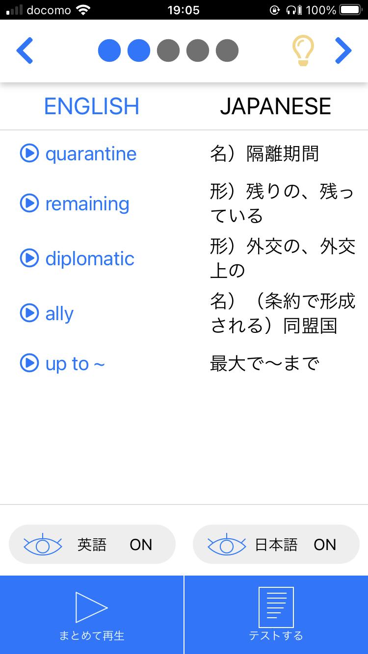 ENGLISH COMPANY MOBILE 語彙チェック
